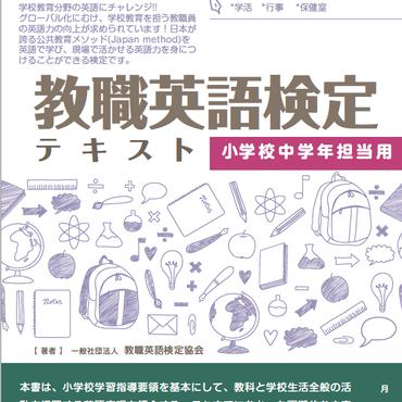 教職英語検定テキスト(小学校中学年担当用)