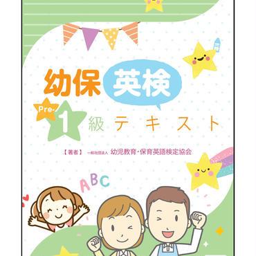 幼保英検テ キ ス ト・準1級 【4月下旬発送予定】