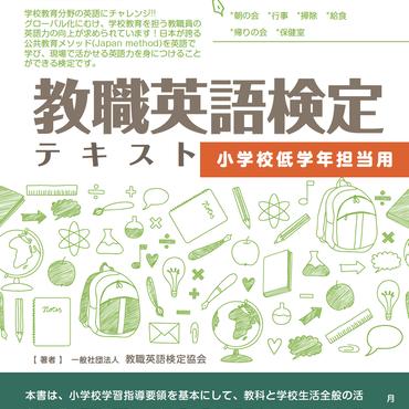 教職英語検定テキスト(小学校低学年担当用)
