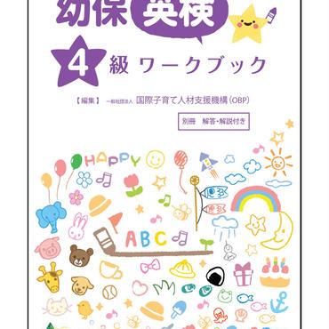 幼保英検ワ ー ク ブ ッ ク・4級 【4月下旬発送予定】