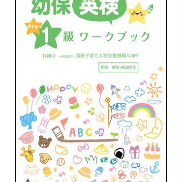 幼保英検ワ ー ク ブ ッ ク・準1級 【4月下旬発送予定】