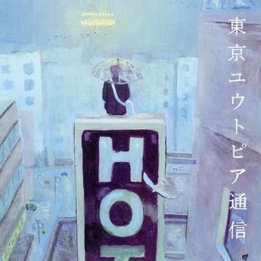 Lamp『東京ユウトピア通信』(CD)