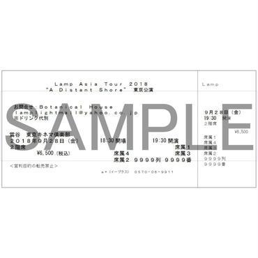 """2018年9月28日Lamp アジアツアー 2018 """"A Distant Shore""""東京公演 キネマ倶楽部 2F指定席チケット(送料込)"""