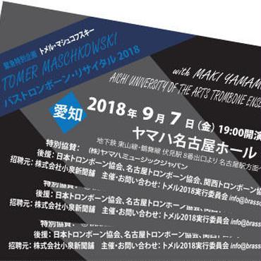 9/7 愛知公演【中学・高校生】