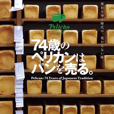 ペリカントークチケット 14日(土) 13:00~14:00