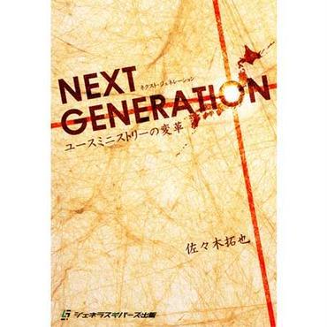 ネクストジェネレーション 〜ユースミニストリーの変革〜
