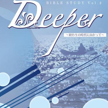 『Deeper vol.2』バイブルスタディガイド