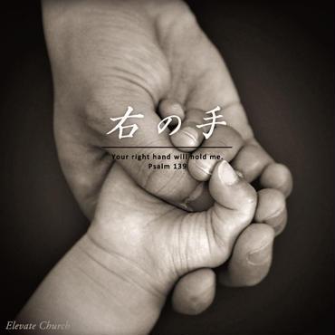 『右の手』【NEWアルバム】