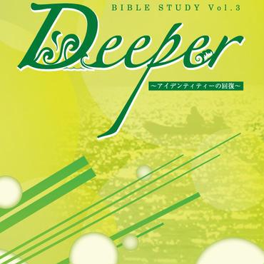 『Deeper vol.3』バイブルスタディガイド