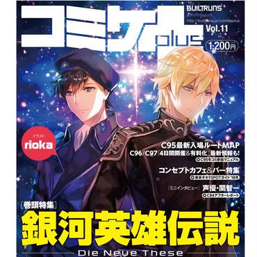コミケPlus Vol.11