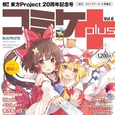コミケPlus Vol.6