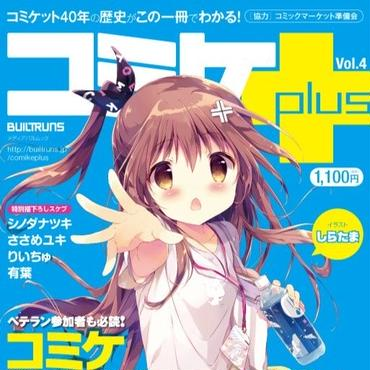 コミケPlus Vol.4