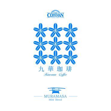 【焙煎豆】 九華珈琲 -MURAMASA-マイルドブレンド(200g)