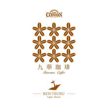 【焙煎豆】 九華珈琲 -REN-TSURU-ライトブレンド(200g)