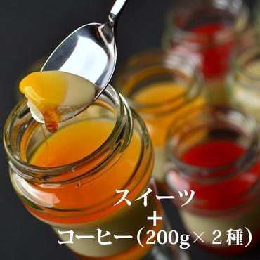 【定期便 】スイーツ&コーヒー【200g×2種】