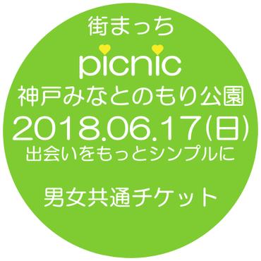 2018.06.17(日) 街まっち 夏恋@神戸三宮みなとのもり公園 ピクニック 初夏を満喫しながら恋活婚活パーティー しましょ。