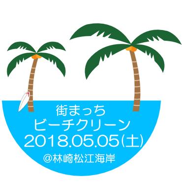 2018.05.05(土) 街まっち ゴールデンウィーク自然とあそぶ3日目 エコ活動ビーチクリーン@明石市 林崎松江海岸 みんなでビーチをきれいにしよう!