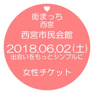 2018.06.02(土) 街まっち  夏恋@西宮市民会館 恋活婚活パーティー 女性チケット