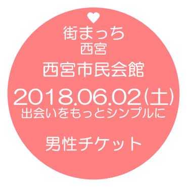 2018.06.02(土) 街まっち  夏恋@西宮市民会館 恋活婚活パーティー 男性チケット