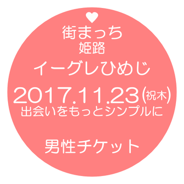 2017.11.23(祝木)  街まっち 秋恋@姫路城近く イーグレひめじ 恋活婚活パーティー 男性チケット