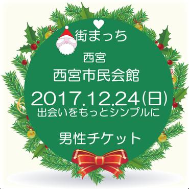 2017.12.24(日) 街まっち  冬恋@西宮市民会館 恋活婚活クリスマスパーティー 男性チケット