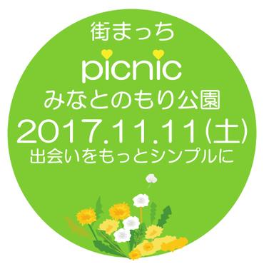 2017.11.11(土) 街まっち 秋恋@神戸三宮みなとのもり公園 アウトドア ピクニック 恋活婚活パーティー