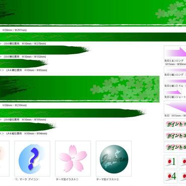 金融汎用テンプレート_日本(グリーン)