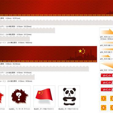金融汎用テンプレート_中国