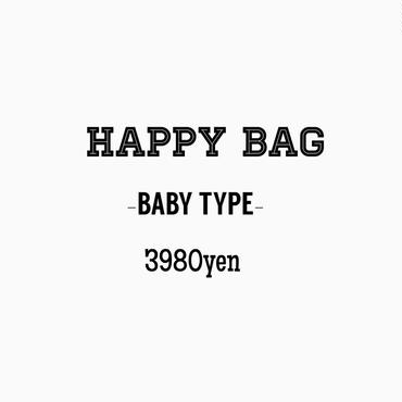 HAPPY BAG -baby type-