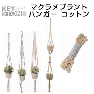 ポトスやアイビー、ホヤリネアリスなどのプラントハンギング吊り鉢に マクラメプラントハンガー コットン 4種