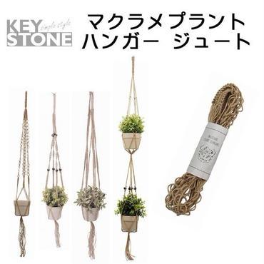 ポトスやアイビー、ホヤリネアリスなどのプラントハンギング吊り鉢に マクラメプラントハンガー ジュート4種