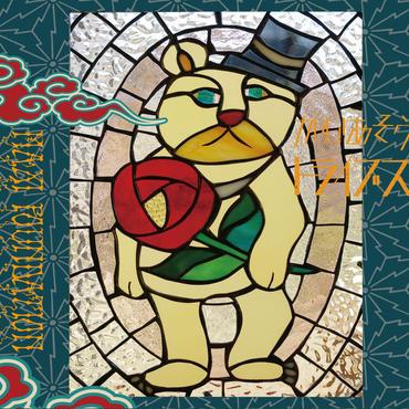 MAXI FOUNDATION/かむあそうトライブス2nd album