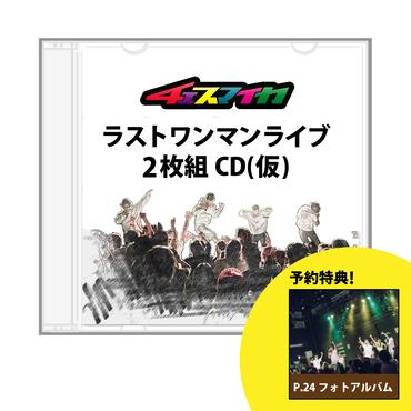 【3/11まで予約受付中】チェスマイカラストワンマンライブCD(2枚組) 【仮】