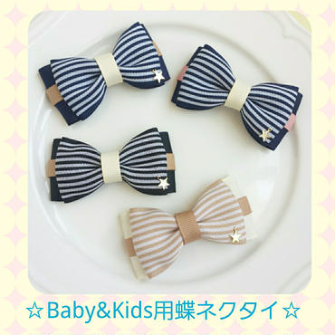Baby&Kids用蝶ネクタイ ストライプリボン☆