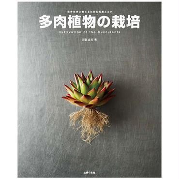 書籍 多肉植物の栽培