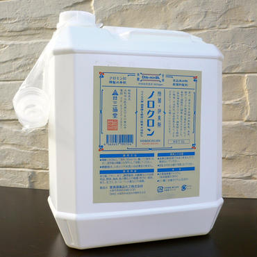 【ノロクロン】 5Lタイプ (600ppm) 税込・送料込(次亜塩素酸水)