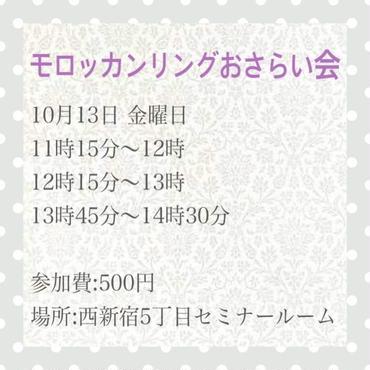 10/13おさらい会13時45分〜