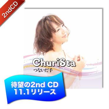 2nd CD 『つないだ手』