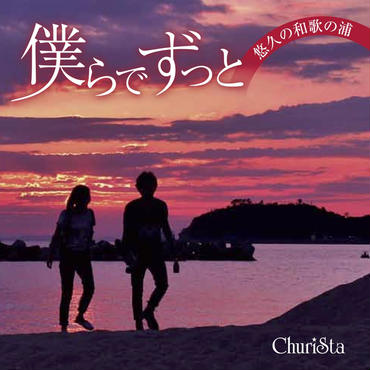 3rd CD 『僕らでずっと ~ 悠久の和歌の浦 ~』