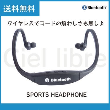 Bluetooth スポーツヘッドホン