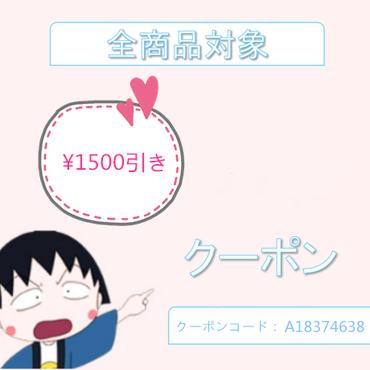 1500円引き /クーポン