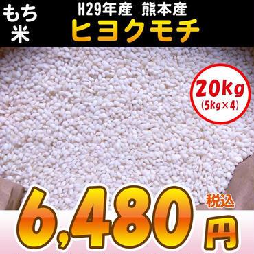 【精米もち米】H29年産 熊本産ヒヨクモチ100% 2等米 20kg