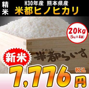 【精米】H30年度産 熊本産 ヒノヒカリ 20kg