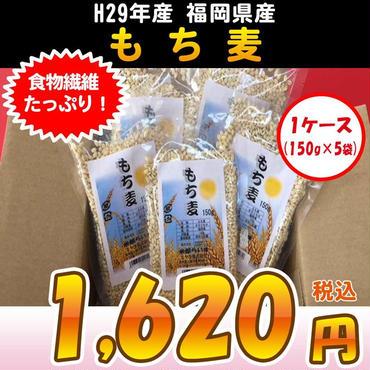 H29年産 福岡県産もち麦 (150g×5袋)