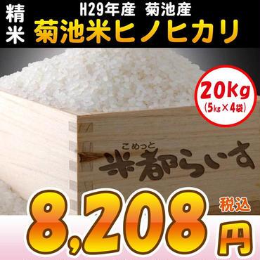 【精米】H29年度産 菊池米 ヒノヒカリ 20kg