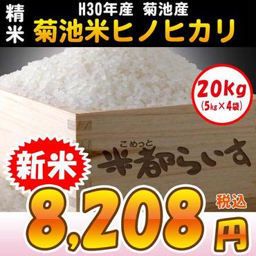 【精米】H30年度産 菊池米 ヒノヒカリ 20kg