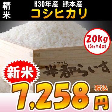 【精米】H30年度産熊本コシヒカリ 20kg【新米】