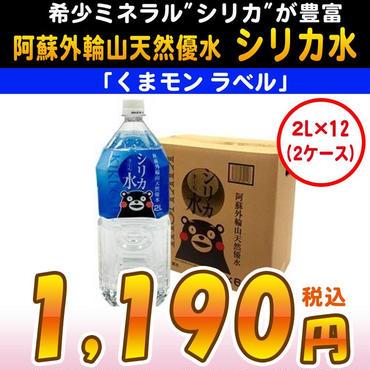 シリカ水 阿蘇外輪山天然優水「くまもんラベル」2L×12(2ケース )
