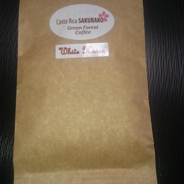 コスタリカSAKURAKO (焙煎豆) ホワイトハニー 100g