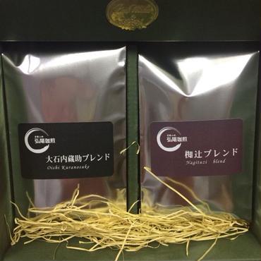 山科発 ギフト 椥辻ブレンド 大石内蔵助ブレンド コーヒー詰合せギフト ご注文後に焙煎いたします ¥2500(送料込)